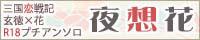玄花R18プチアンソロ『夜想花』
